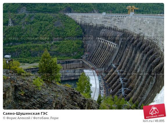 Купить «Саяно-Шушенская ГЭС», фото № 49895, снято 3 июня 2007 г. (c) Форис Алексей / Фотобанк Лори