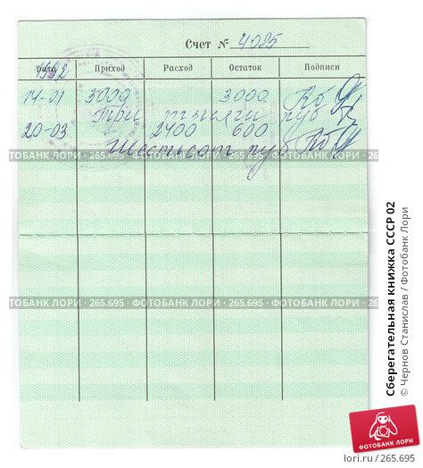 Сберегательная книжка СССР 02, фото № 265695, снято 26 июля 2017 г. (c) Чернов Станислав / Фотобанк Лори