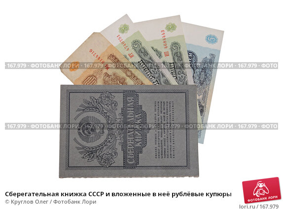 Сберегательная книжка СССР и вложенные в неё рублёвые купюры, фото № 167979, снято 23 мая 2017 г. (c) Круглов Олег / Фотобанк Лори