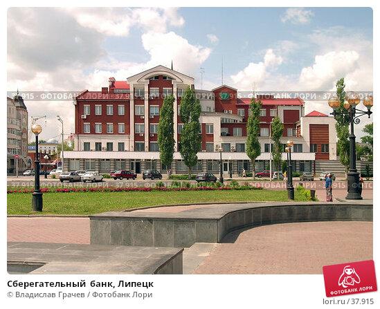 Купить «Сберегательный  банк, Липецк», фото № 37915, снято 8 июля 2005 г. (c) Владислав Грачев / Фотобанк Лори