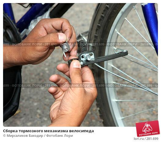 Сборка тормозного механизма велосипеда, фото № 281699, снято 30 марта 2017 г. (c) Мирсалихов Баходир / Фотобанк Лори