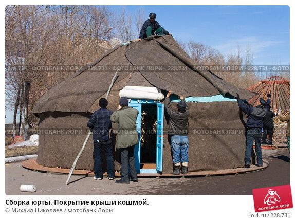 Сборка юрты. Покрытие крыши кошмой., фото № 228731, снято 21 марта 2008 г. (c) Михаил Николаев / Фотобанк Лори