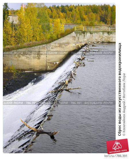 Сброс воды из искусственного водохранилища, фото № 786391, снято 29 сентября 2006 г. (c) Кекяляйнен Андрей / Фотобанк Лори