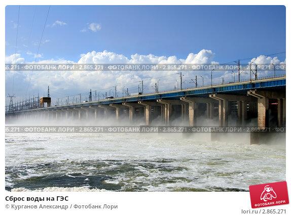 Сброс воды на ГЭС. Стоковое фото, фотограф Курганов Александр / Фотобанк Лори