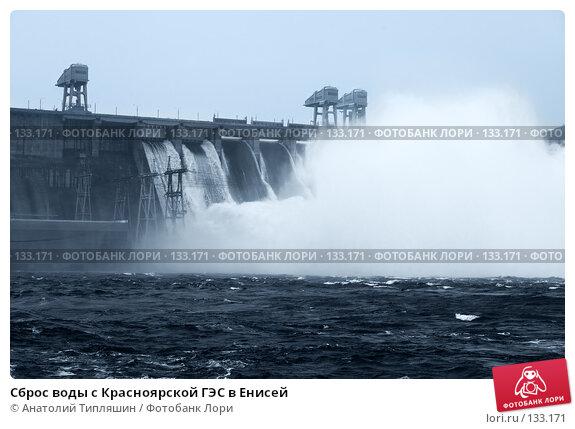 Сброс воды с Красноярской ГЭС в Енисей, фото № 133171, снято 22 июля 2006 г. (c) Анатолий Типляшин / Фотобанк Лори