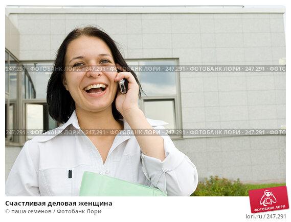 Счастливая деловая женщина, фото № 247291, снято 6 августа 2007 г. (c) паша семенов / Фотобанк Лори