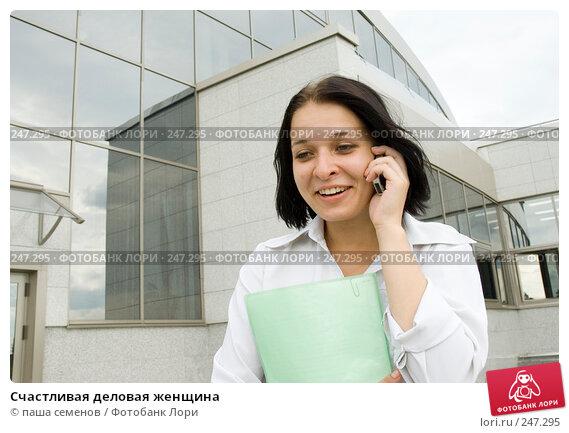 Купить «Счастливая деловая женщина», фото № 247295, снято 6 августа 2007 г. (c) паша семенов / Фотобанк Лори
