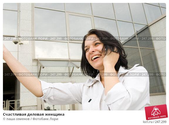 Купить «Счастливая деловая женщина», фото № 247299, снято 6 августа 2007 г. (c) паша семенов / Фотобанк Лори
