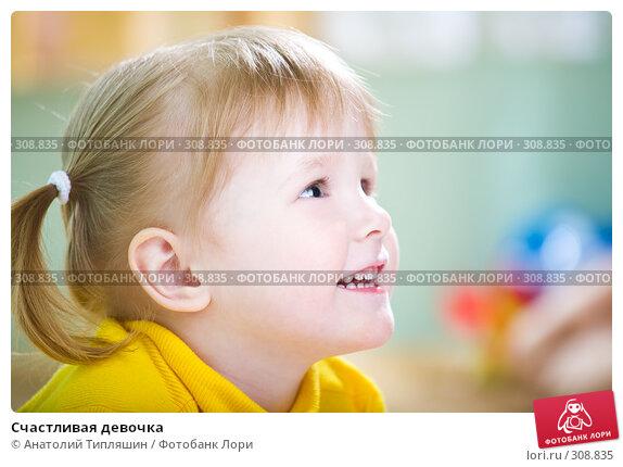 Счастливая девочка, фото № 308835, снято 3 мая 2008 г. (c) Анатолий Типляшин / Фотобанк Лори