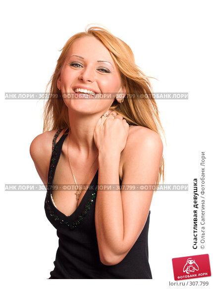 Счастливая девушка, фото № 307799, снято 29 мая 2008 г. (c) Ольга Сапегина / Фотобанк Лори