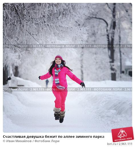Картинка девушка бежит на работу работа в олёкминск