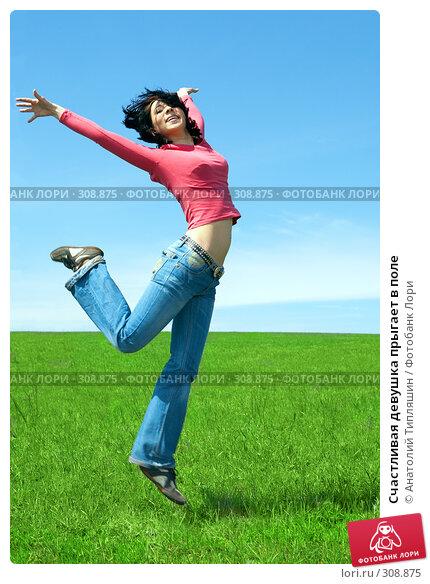 Счастливая девушка прыгает в поле, фото № 308875, снято 18 мая 2008 г. (c) Анатолий Типляшин / Фотобанк Лори