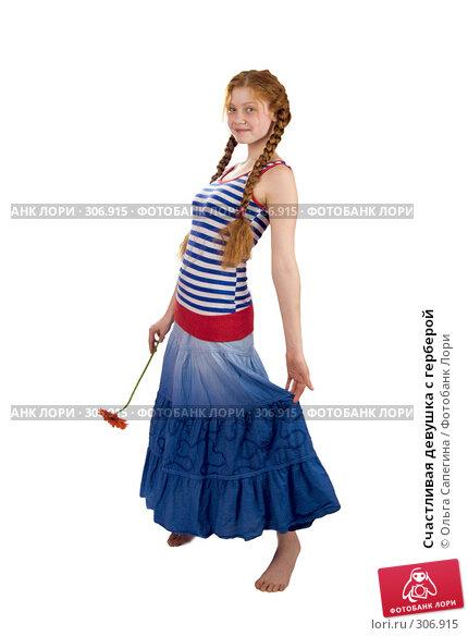 Счастливая девушка с герберой, фото № 306915, снято 7 апреля 2008 г. (c) Ольга Сапегина / Фотобанк Лори