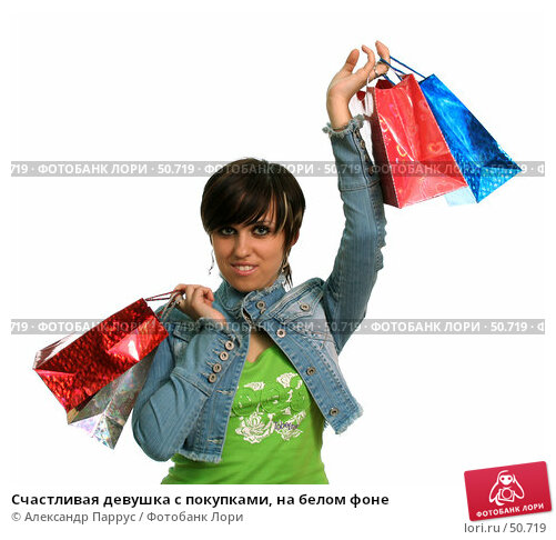 Счастливая девушка с покупками, на белом фоне, фото № 50719, снято 23 апреля 2007 г. (c) Александр Паррус / Фотобанк Лори