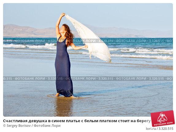 Скачать песню на берегу в синем платье