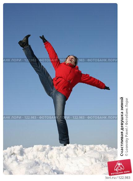 Счастливая девушка зимой, фото № 122983, снято 18 марта 2006 г. (c) Losevsky Pavel / Фотобанк Лори