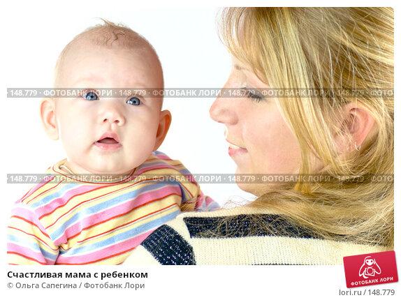 Счастливая мама с ребенком, фото № 148779, снято 12 декабря 2007 г. (c) Ольга Сапегина / Фотобанк Лори