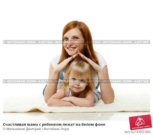 Купить «Счастливая мама с ребенком лежат на белом фоне», фото № 4657503, снято 11 марта 2013 г. (c) Мельников Дмитрий / Фотобанк Лори
