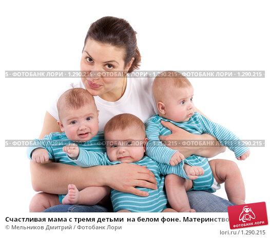 Купить «Счастливая мама с тремя детьми  на белом фоне. Материнство», фото № 1290215, снято 12 декабря 2009 г. (c) Мельников Дмитрий / Фотобанк Лори