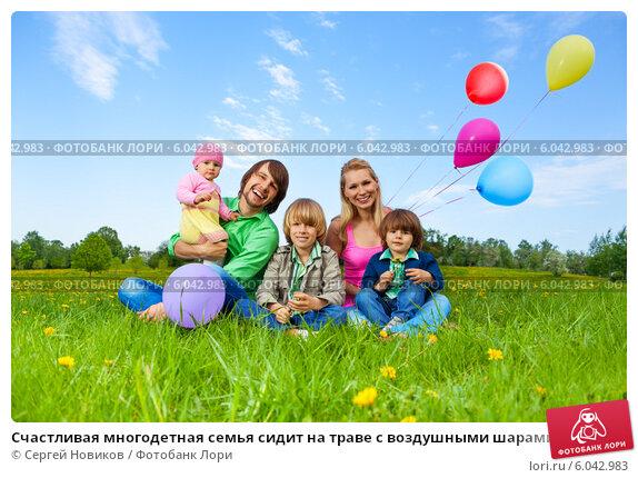 Счастливая многодетная семья сидит на траве с воздушными шарами, фото № 6042983, снято 17 мая 2014 г. (c) Сергей Новиков / Фотобанк Лори