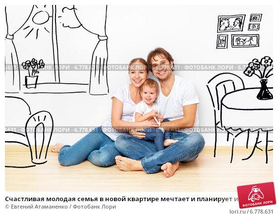 Купить «Счастливая молодая семья в новой квартире мечтает и планирует интерьер», фото № 6778631, снято 4 ноября 2014 г. (c) Евгений Атаманенко / Фотобанк Лори