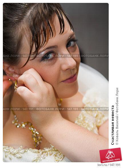 Счастливая невеста, фото № 147191, снято 26 сентября 2007 г. (c) Коваль Василий / Фотобанк Лори