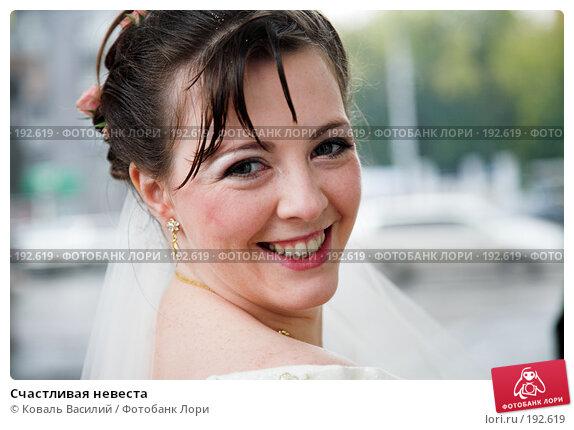 Счастливая невеста, фото № 192619, снято 26 сентября 2007 г. (c) Коваль Василий / Фотобанк Лори