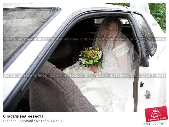 Счастливая невеста, фото № 202919, снято 26 сентября 2007 г. (c) Коваль Василий / Фотобанк Лори