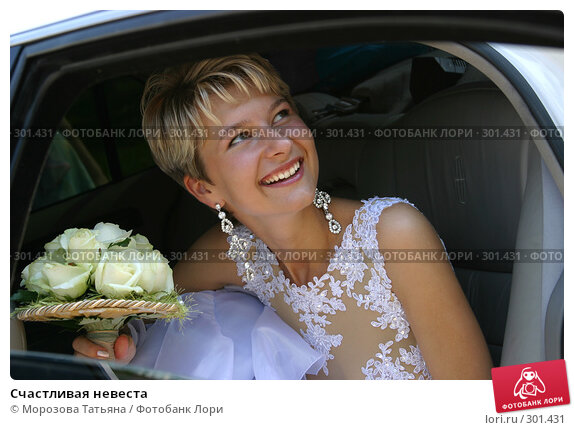 Купить «Счастливая невеста», фото № 301431, снято 19 августа 2006 г. (c) Морозова Татьяна / Фотобанк Лори