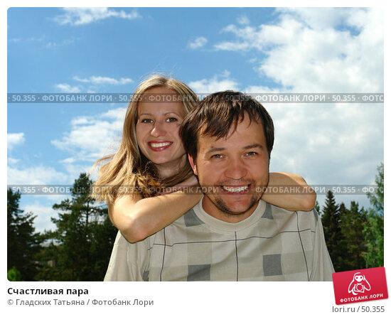 Счастливая пара, фото № 50355, снято 28 мая 2007 г. (c) Гладских Татьяна / Фотобанк Лори