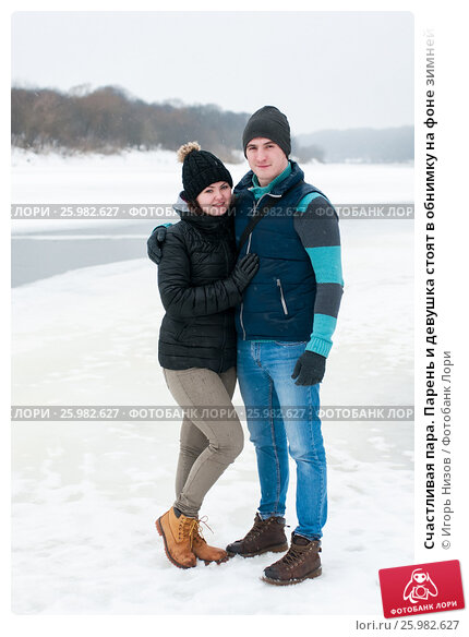 Купить «Счастливая пара. Парень и девушка стоят в обнимку на фоне зимней реки», эксклюзивное фото № 25982627, снято 24 февраля 2017 г. (c) Игорь Низов / Фотобанк Лори