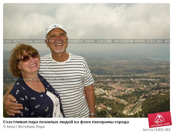 Счастливая пара пожилых людей на фоне панорамы города, фото № 4831363, снято 17 мая 2013 г. (c) Анна / Фотобанк Лори