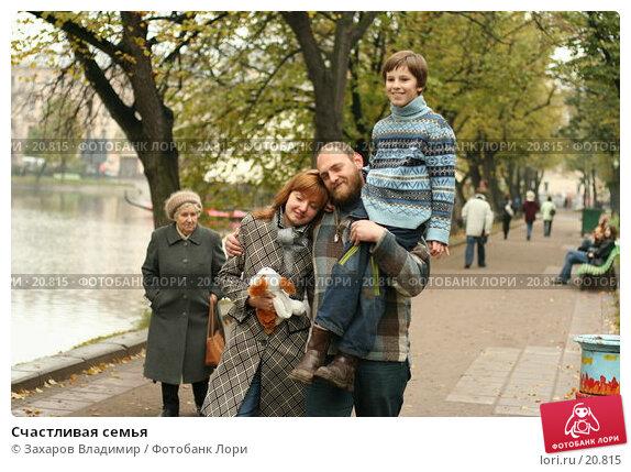 Счастливая семья, фото № 20815, снято 22 октября 2006 г. (c) Захаров Владимир / Фотобанк Лори