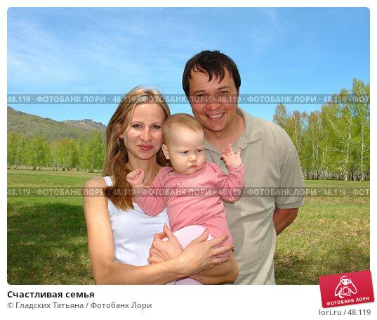 Счастливая семья, фото № 48119, снято 20 мая 2007 г. (c) Гладских Татьяна / Фотобанк Лори