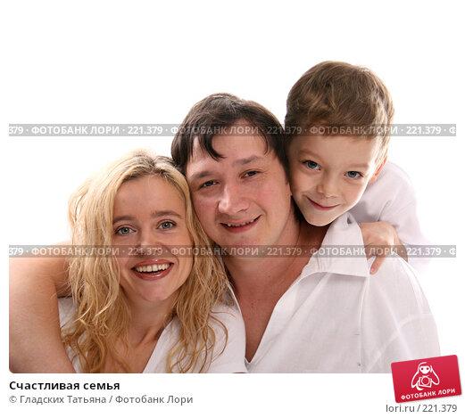 Счастливая семья, фото № 221379, снято 10 марта 2008 г. (c) Гладских Татьяна / Фотобанк Лори