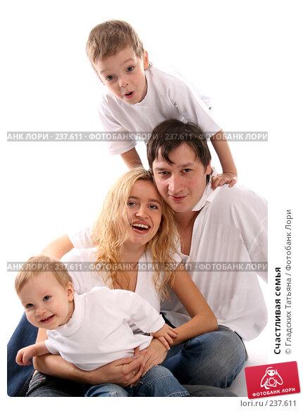 Счастливая семья, фото № 237611, снято 10 марта 2008 г. (c) Гладских Татьяна / Фотобанк Лори