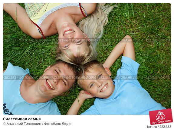 Счастливая семья, фото № 282383, снято 4 августа 2007 г. (c) Анатолий Типляшин / Фотобанк Лори