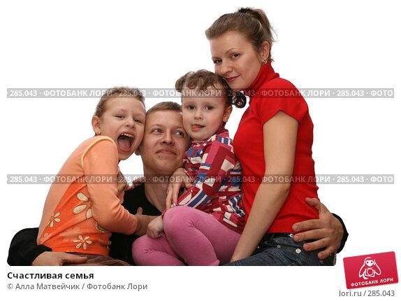 Счастливая семья, фото № 285043, снято 12 апреля 2008 г. (c) Алла Матвейчик / Фотобанк Лори