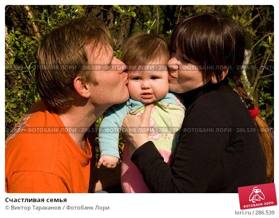 Счастливая семья, эксклюзивное фото № 286539, снято 3 мая 2008 г. (c) Виктор Тараканов / Фотобанк Лори