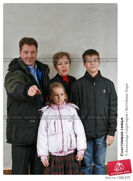 Счастливая семья, фото № 288875, снято 12 февраля 2008 г. (c) Александр Секретарев / Фотобанк Лори