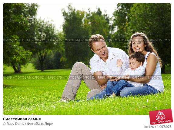 Купить «Счастливая семья», фото № 1097075, снято 9 сентября 2009 г. (c) Raev Denis / Фотобанк Лори