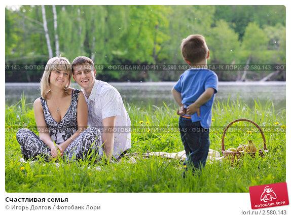 Купить «Счастливая семья», фото № 2580143, снято 22 мая 2011 г. (c) Игорь Долгов / Фотобанк Лори