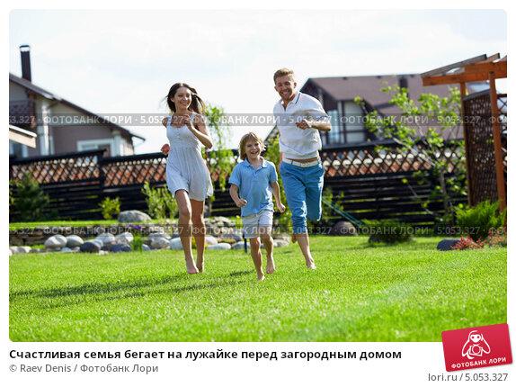 Купить «Счастливая семья бегает на лужайке перед загородным домом», фото № 5053327, снято 6 июня 2013 г. (c) Raev Denis / Фотобанк Лори