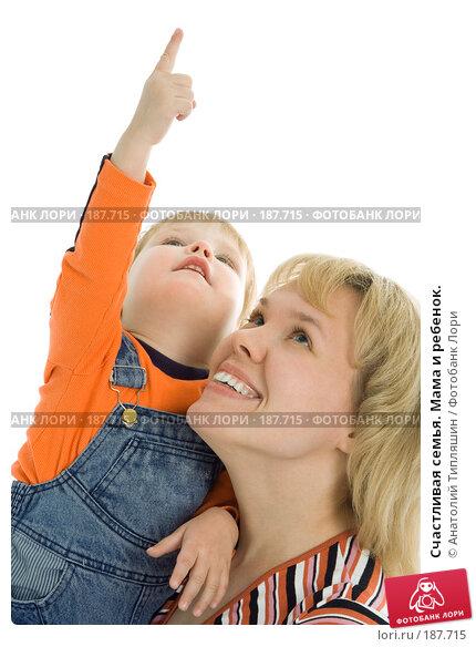 Счастливая семья. Мама и ребенок., фото № 187715, снято 12 ноября 2007 г. (c) Анатолий Типляшин / Фотобанк Лори