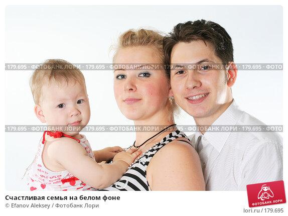 Счастливая семья на белом фоне, фото № 179695, снято 19 августа 2007 г. (c) Efanov Aleksey / Фотобанк Лори