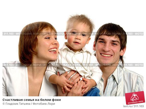 Счастливая семья на белом фоне, фото № 311103, снято 11 января 2008 г. (c) Гладских Татьяна / Фотобанк Лори