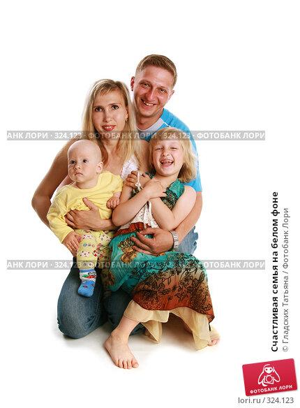 Купить «Счастливая семья на белом фоне», фото № 324123, снято 25 мая 2007 г. (c) Гладских Татьяна / Фотобанк Лори