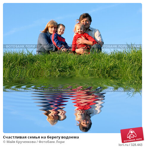 Купить «Счастливая семья на берегу водоема», фото № 328443, снято 12 мая 2008 г. (c) Майя Крученкова / Фотобанк Лори