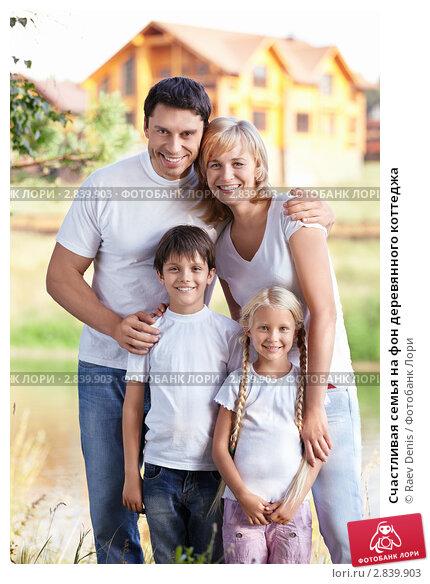 Купить «Счастливая семья на фон деревянного коттеджа», фото № 2839903, снято 13 августа 2011 г. (c) Raev Denis / Фотобанк Лори