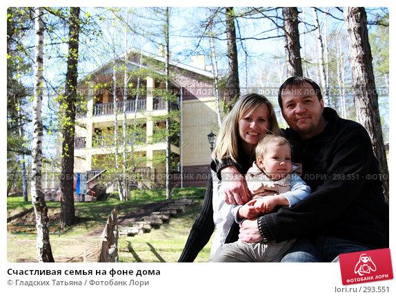 Счастливая семья на фоне дома, фото № 293551, снято 24 июля 2017 г. (c) Гладских Татьяна / Фотобанк Лори